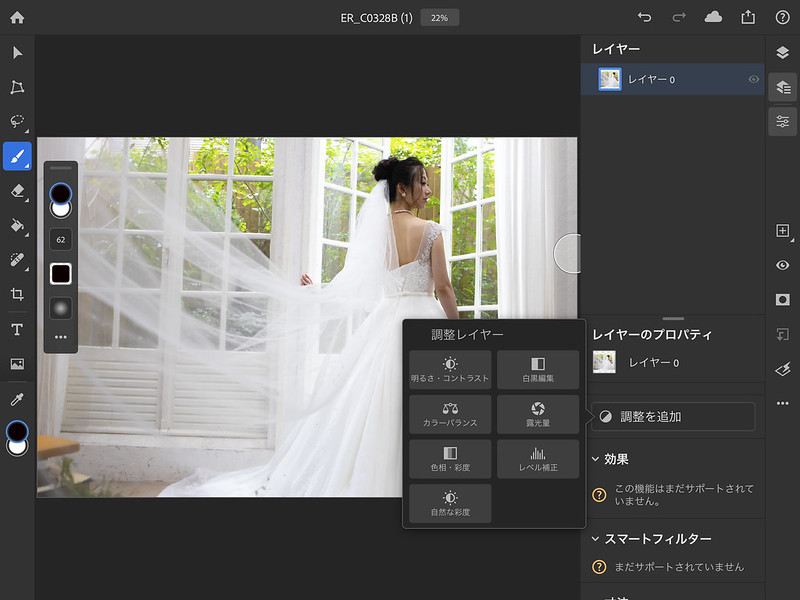 Photoshop iPad edition_03