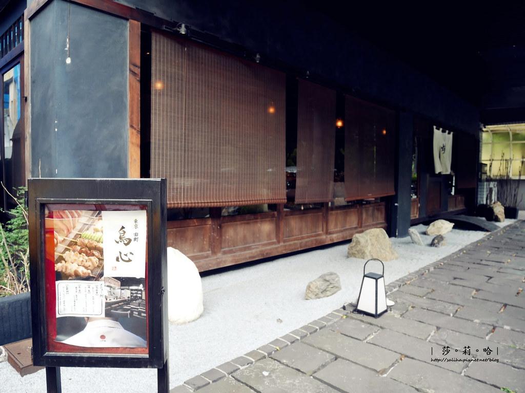 台北中山站好吃日本料理餐廳推薦東京田町鳥心午餐定食 (3)