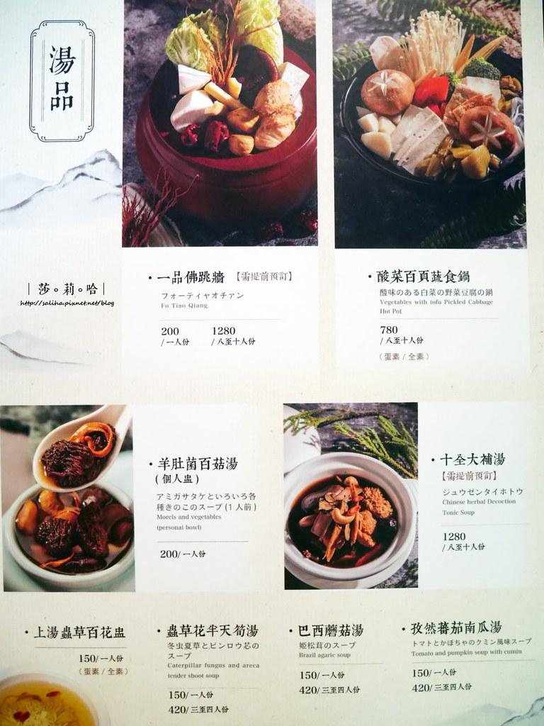 台北素食餐廳禪風茶樓吃素料理套餐單點價位訂位茶資menu菜單 (4)