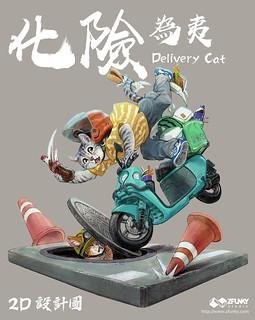 無比靈巧、化險為夷的一瞬間! ZFunky Studio 職貓系列第二彈【外送貓】Career Cat Delivery Cat 未上色&透明套件 3D原型圖公開~
