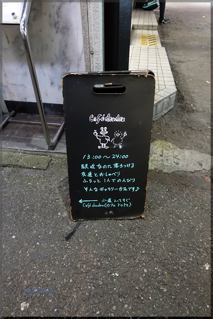 Photo:2019-11-01_T@ka.の食べ飲み歩きメモ(ブログ版)_ 駅近のギャラリーカフェで懐かしオムライス【白楽】doudou_07 By:Taka Logbook