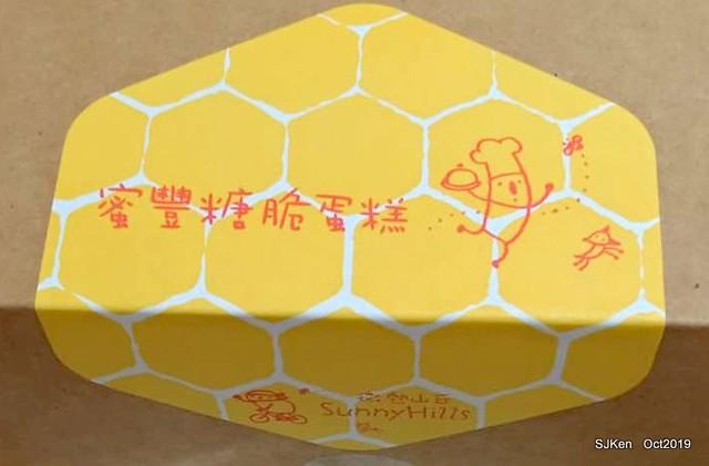 The pineapple cake at SunnyHill Taipei store, SJKen, Oct 18, 20192019.10.18 微熱山丘台北民生公園店鳳梨酥與蜜豐糖脆蛋糕