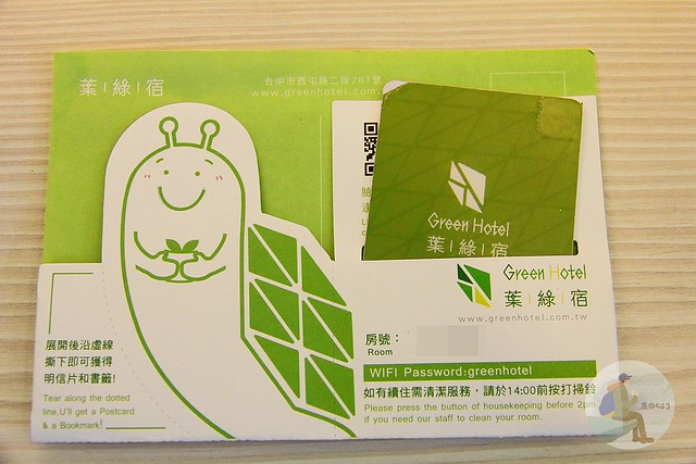 葉綠宿旅館Green Hotel