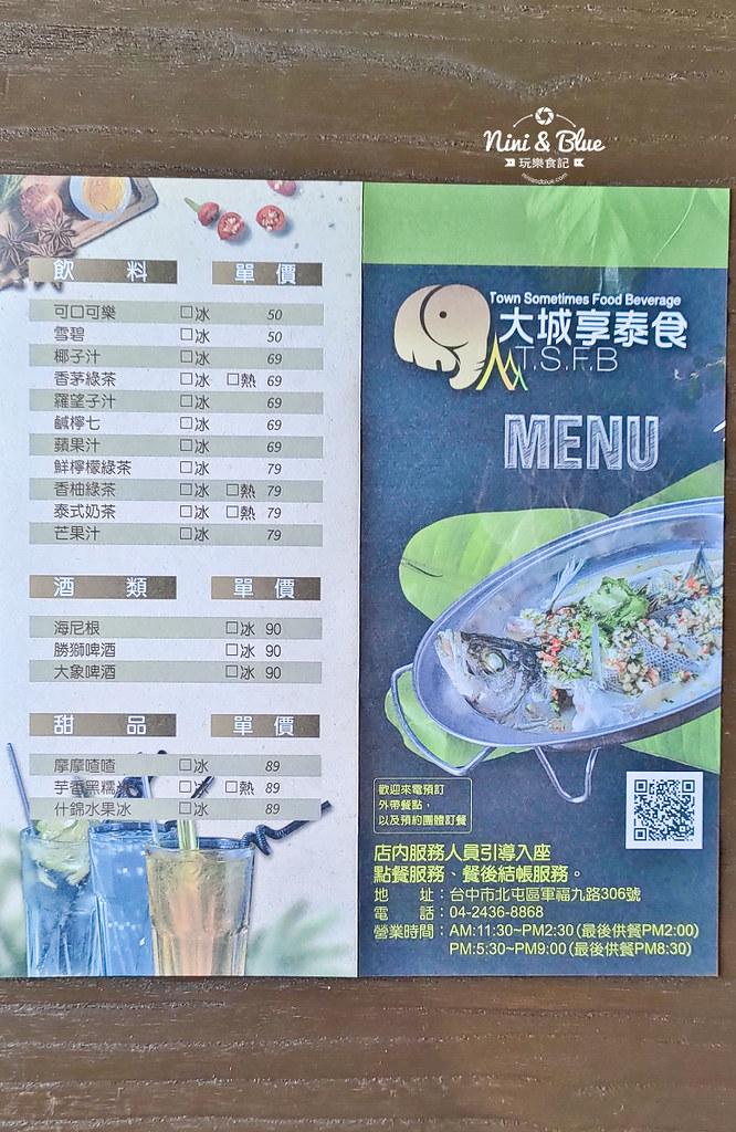 大城享泰食 中科 大坑美食 menu菜單 泰式料理20