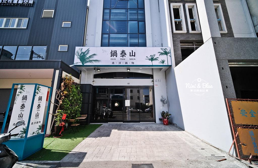 彰化員林火鍋 鍋泰山 menu菜單價位38