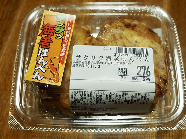 2019.11.2 夕ごはん