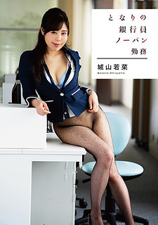 VGD-202 My Neighbor Bank Clerk, No Panties Wakana Shiroyama