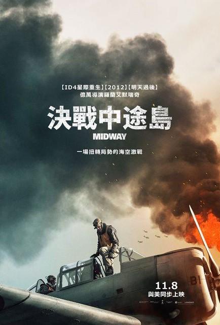 "The movie poster & stills of ""Midway"" , Nov, 2019"
