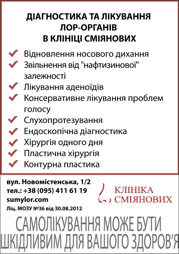 Клиника Смияновых