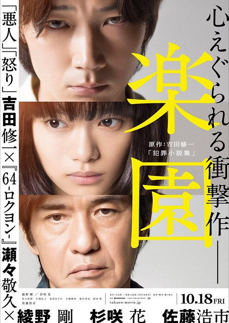 "The movie posters & stills of the Japanese movie "" Paradise"" , Nov, 2019"