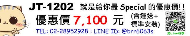 price-jt1202