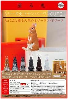 大好評坐著系列這次推出長耳朵夥伴! 奇譚俱樂部【坐著的兔子】座る兎 手短短的看起來超療癒~