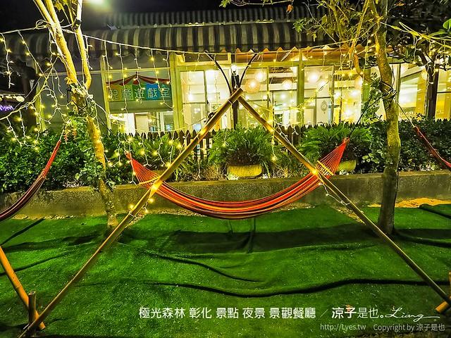 極光森林 彰化 景點 夜景 景觀餐廳