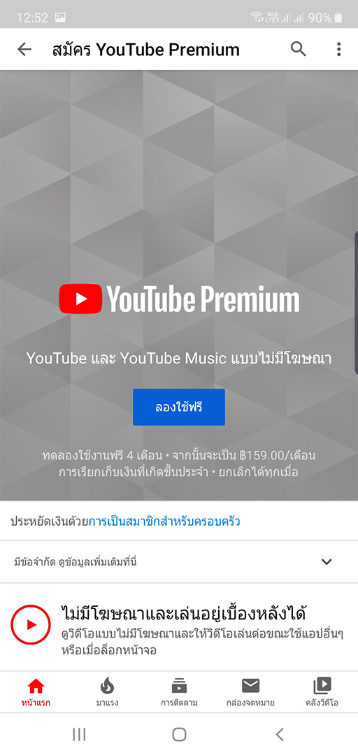 how-to-youtube-premium-03