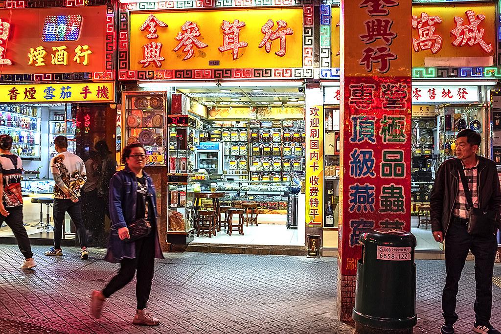 Rua de Xiamen--Macau 4