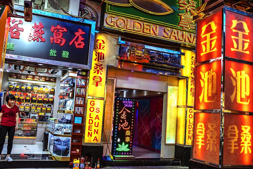 GOLDEN SAUNA--Macau