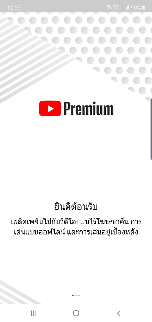 how-to-youtube-premium-04