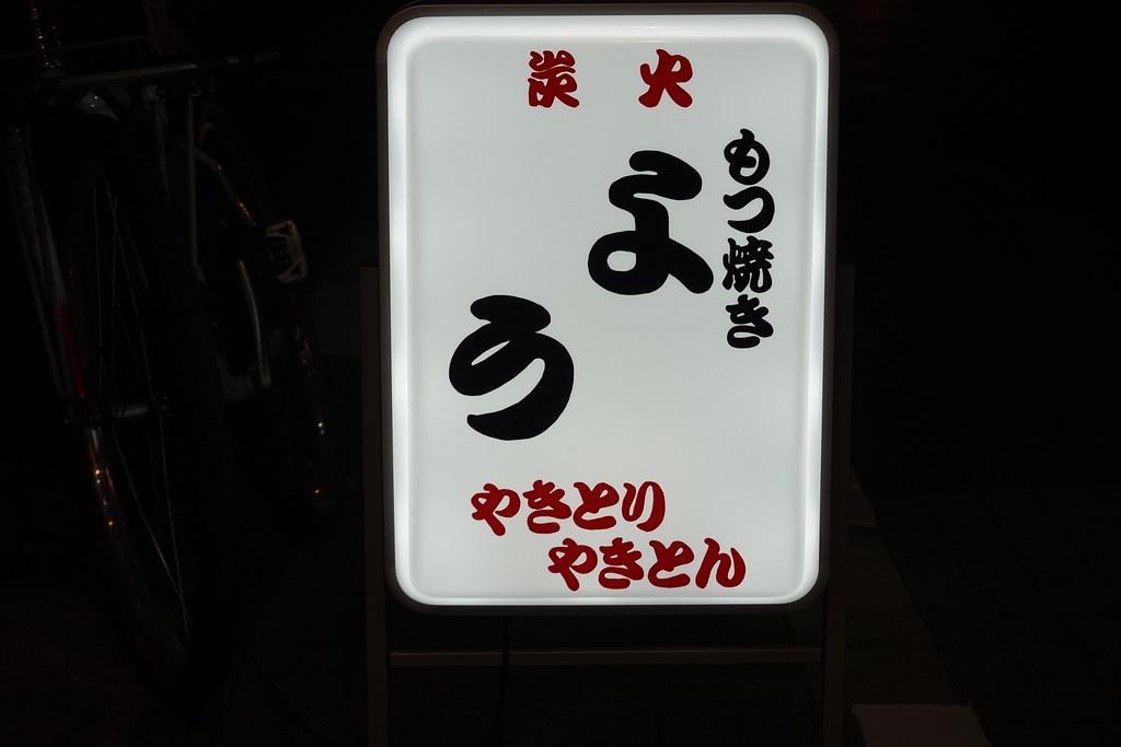 よう(新桜台)