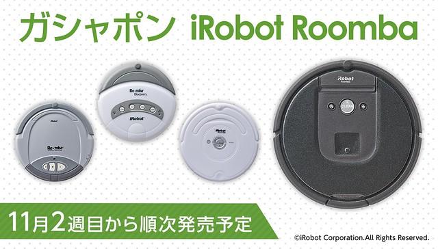 跟真的一樣會轉彎!GASHAPON 掃地機器人Roomba 1/7比例 轉蛋(ガシャポン iRobot Roomba)全四款
