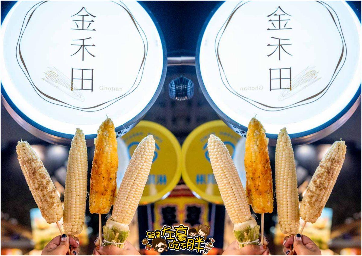 金禾田玉米 瑞豐夜市美食-首頁