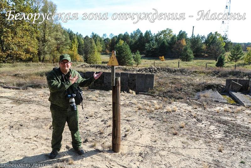 Белорусская зона отчуждения - Масаны