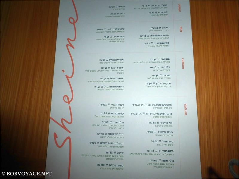 התפריט של שיינע (Sheine's menu)