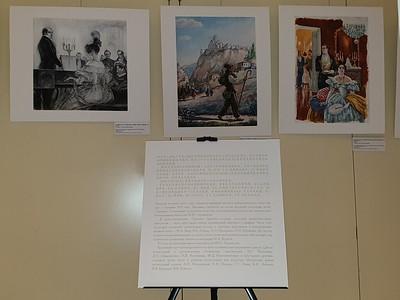 Выставка «М.Ю. Лермонтов в изобразительном искусстве»