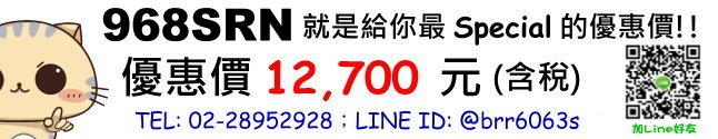 price-968SRN