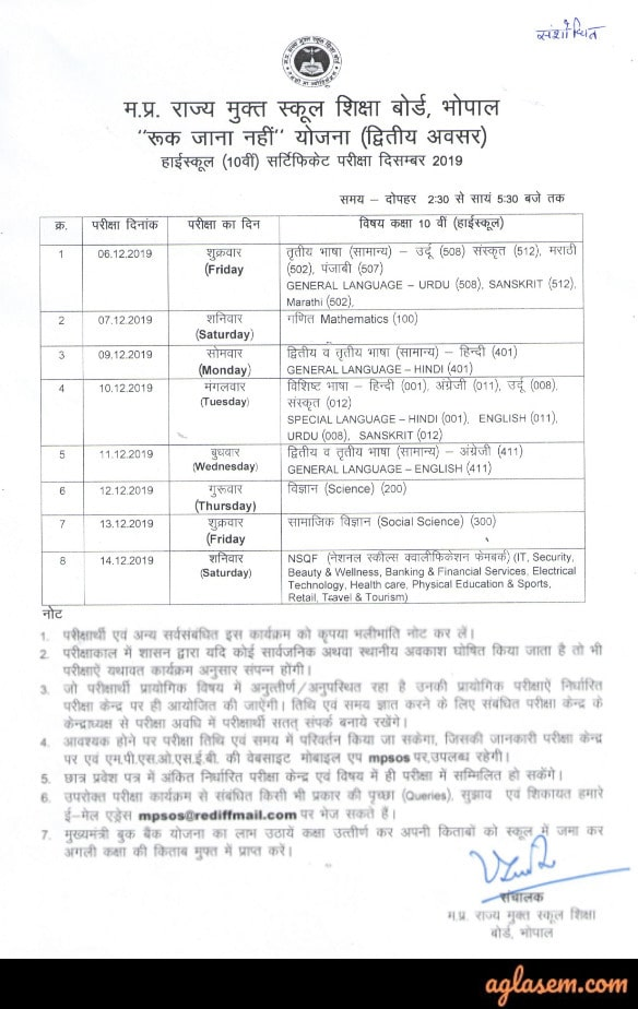 Ruk Jana Nahi 10th Time Table December 2019