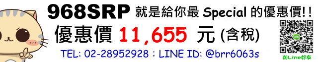 price-968SRP