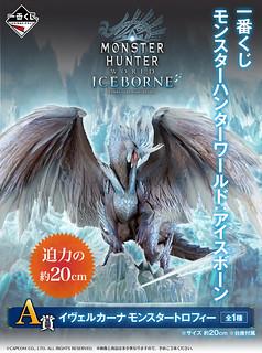 魄力 20 公分高「冰呪龍」現身!一番賞《魔物獵人世界:ICEBORNE》情報公開(一番くじ モンスターハンターワールド:アイスボーン)