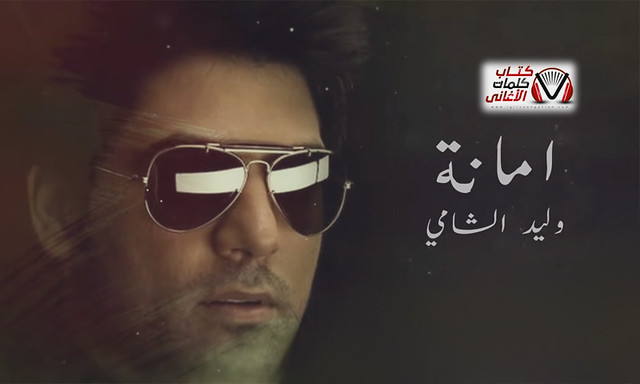 امانة - وليد الشامي