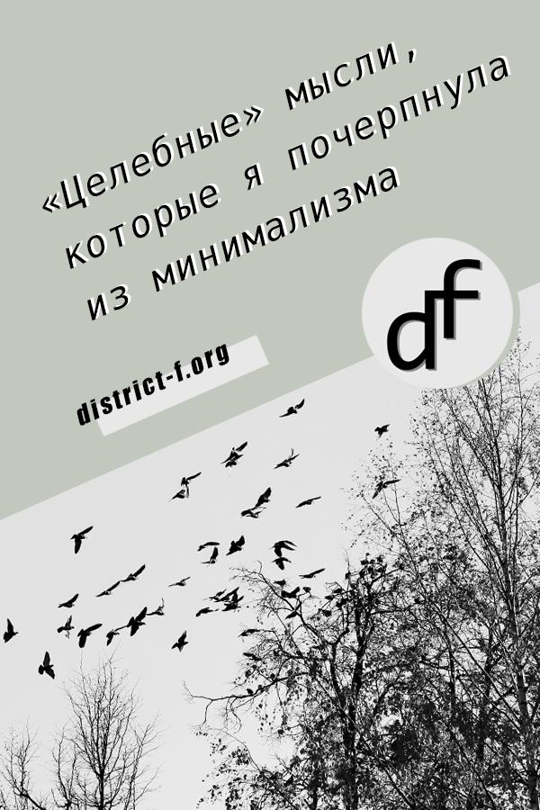 Азбука жизни: «целебные» мысли, которые я почерпнула из минимализма