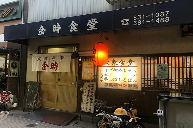 金時食堂でもアレを(神戸・元町)