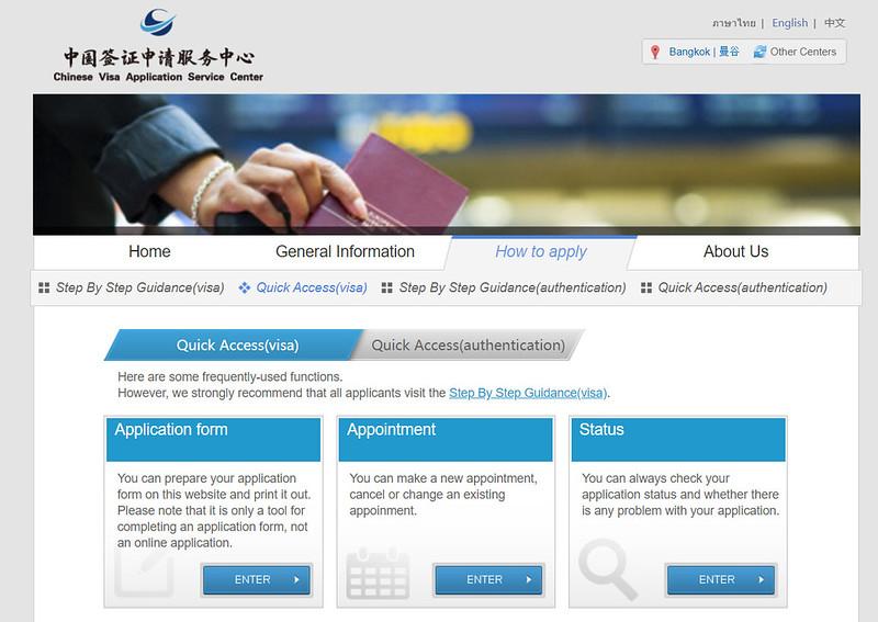 china visa application