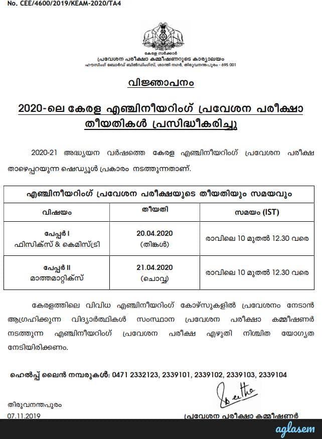 KEAM 2020 exam date announced! CEE Kerala engineering entrance exam on 20, 21 April
