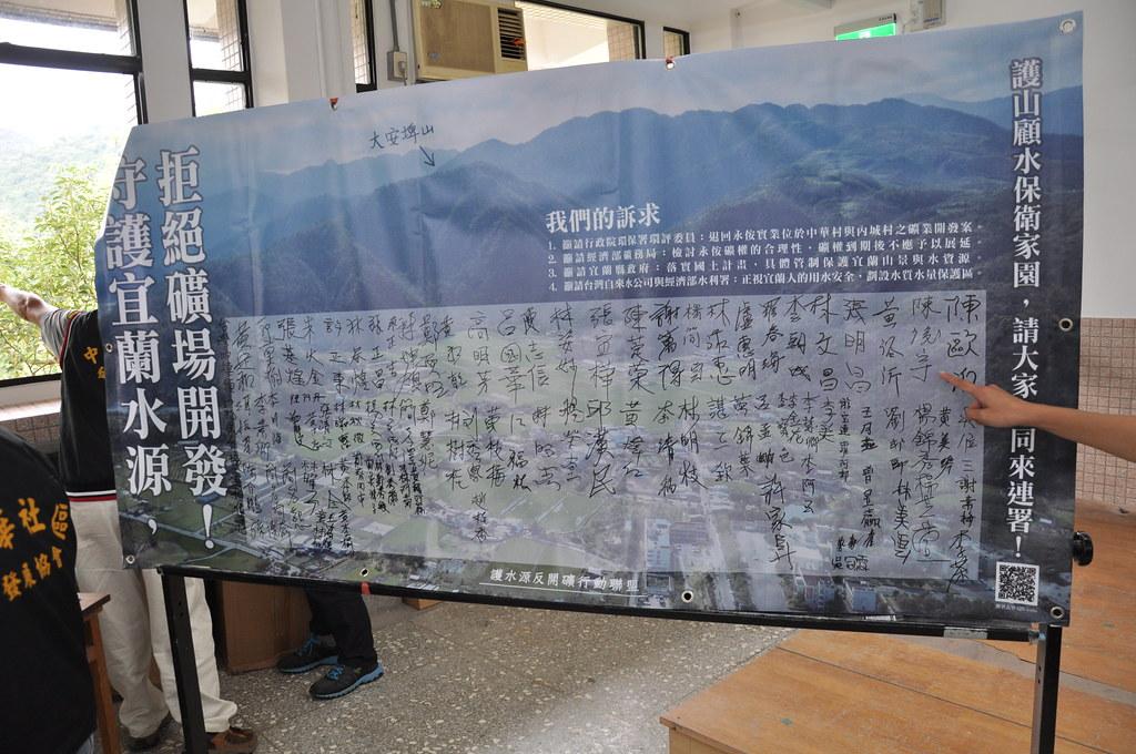 20191108 內城村反開礦記者會
