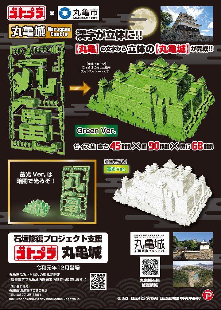由文字變化成日本城堡!PLEX 創意組裝模型『GOTOPURA(ゴトプラ)』最新作「丸龜城」12 月登場!