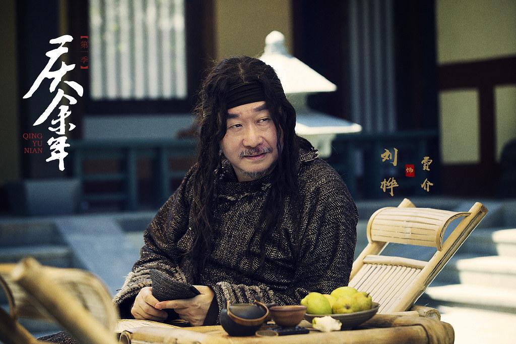 費介  (劉樺 飾)