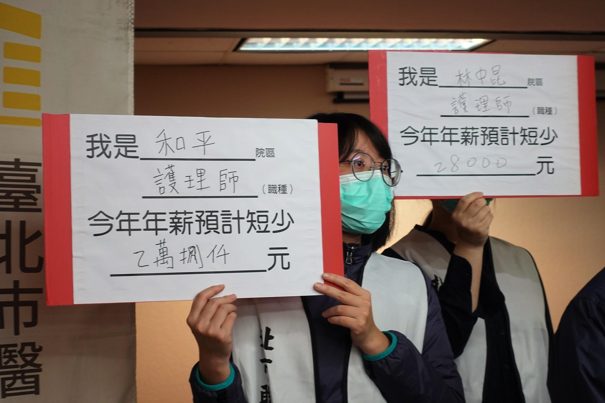 出席記者會的護理師控訴今年薪資被砍兩萬八。(攝影:張智琦)