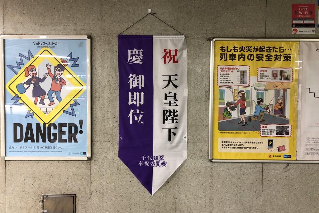 天皇陛下御即位 2019/11/08 Hibiya