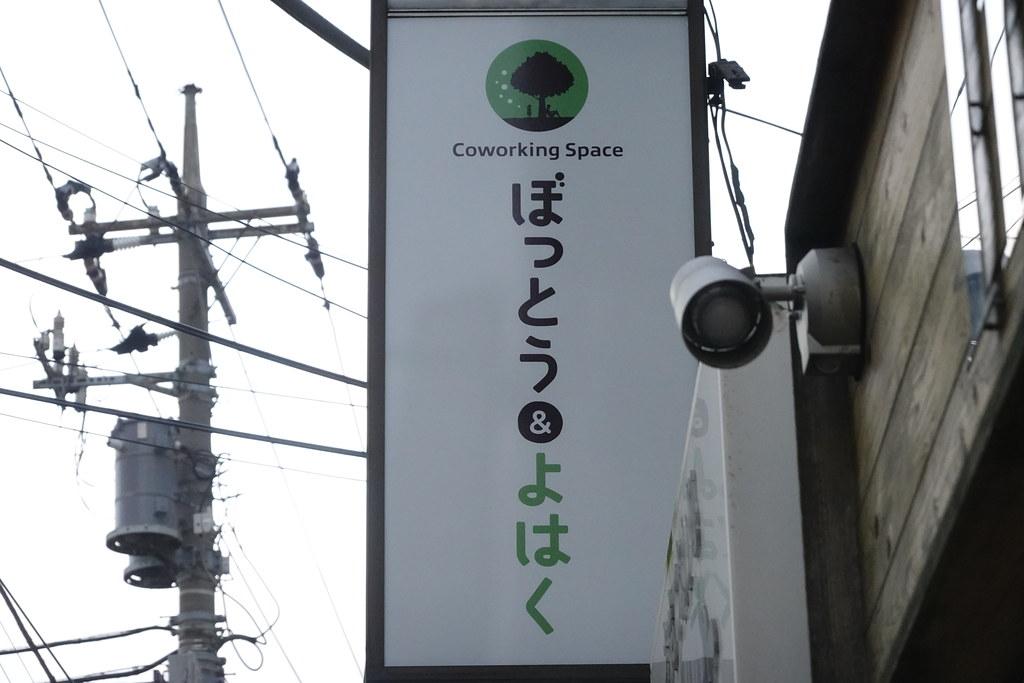 ぼっとう&よはく(江古田)