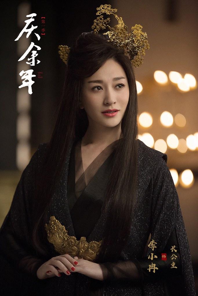 長公主  (李小冉 飾)