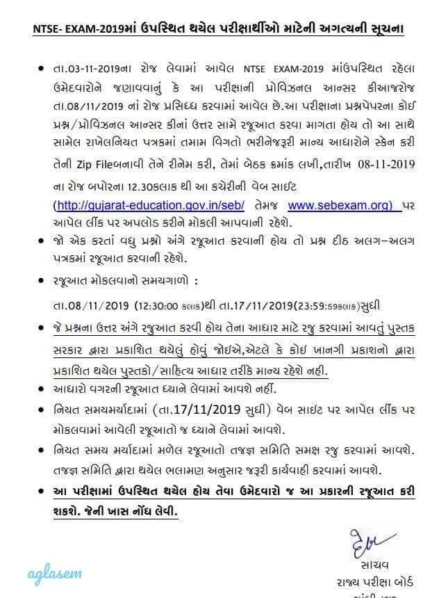 NTSE 2019 Provisional Result out says GSEB, Official Answer Key Available For Gujarat