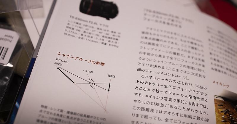 Still Life Imaging スタジオ撮影の極意_07