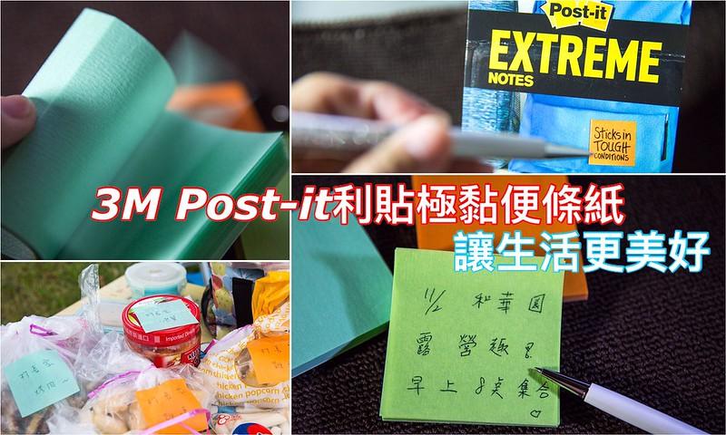 【生活分享】{3M便條紙}記錄生活的小幫手!!3M Post-it利貼極黏便條紙