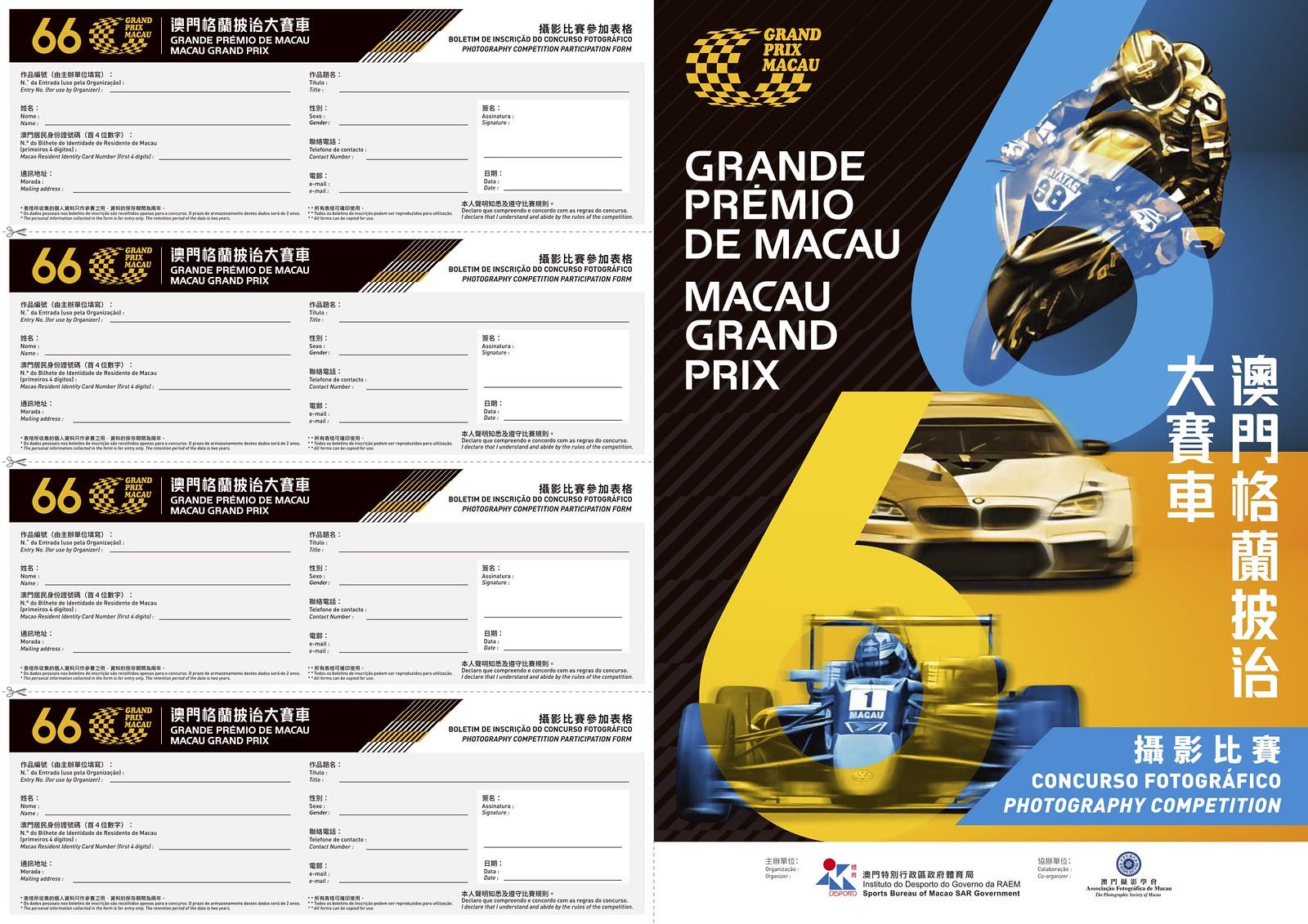 003_澳門格蘭披治大賽車攝影比賽_宣傳單張及報名表_(for web)1