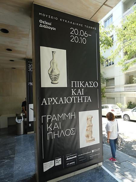 picasso et l'antiquité