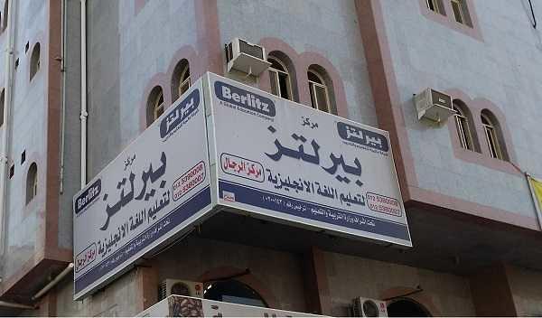 1948 Top 6 English Learning Institutes in Jeddah, Saudi Arabia 03