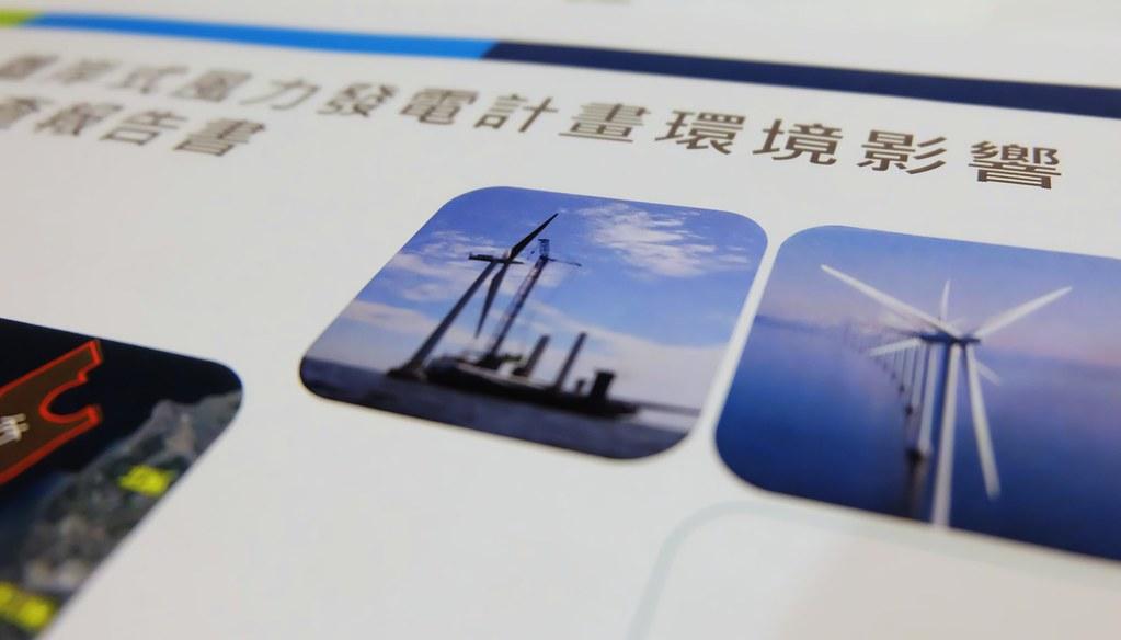 離岸風電環境影響調查報告書,未來將要求原始資料上網。資料照。陳文姿攝。